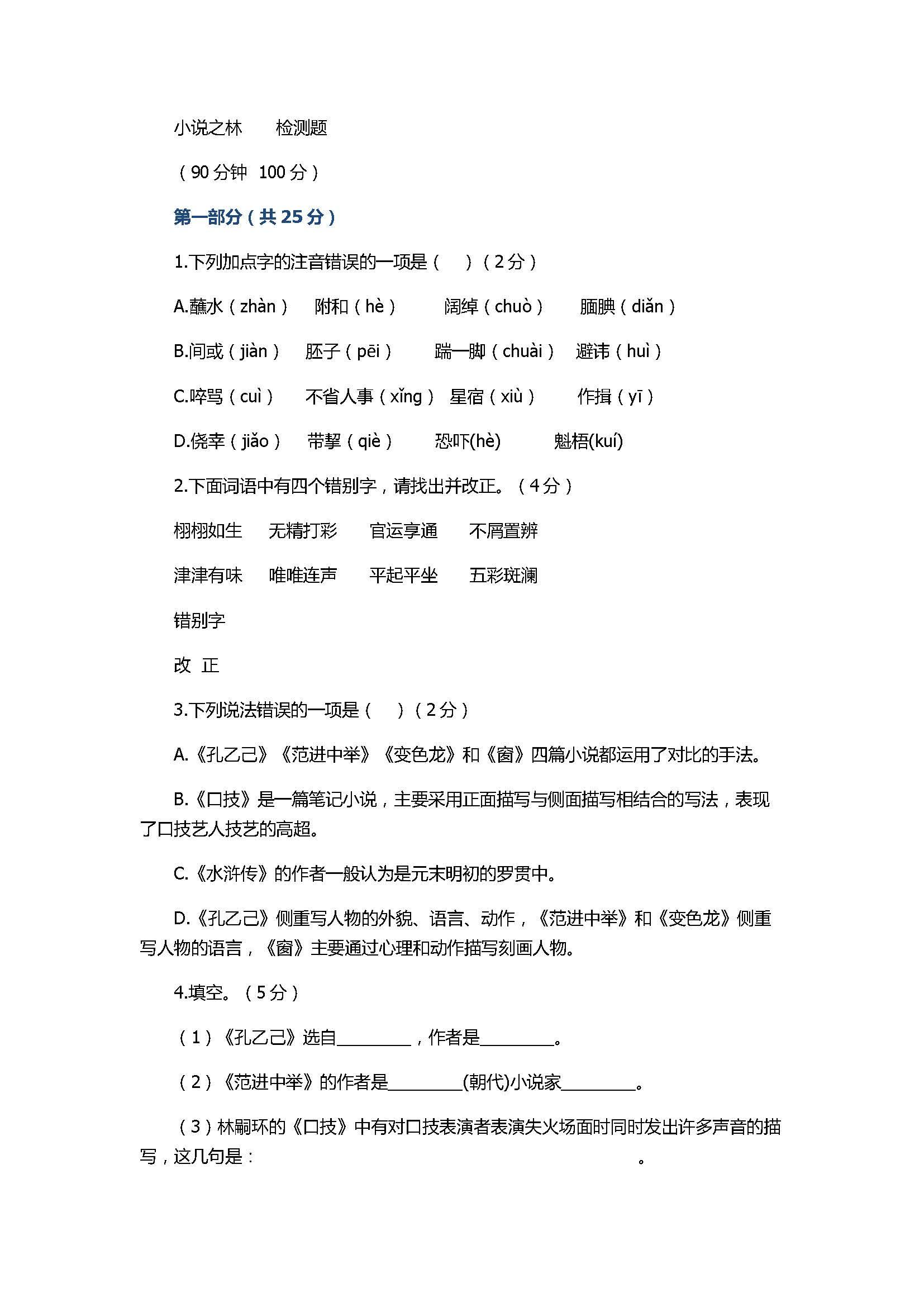 2017八年级语文下册第四单元检测试题附答案(苏教版)
