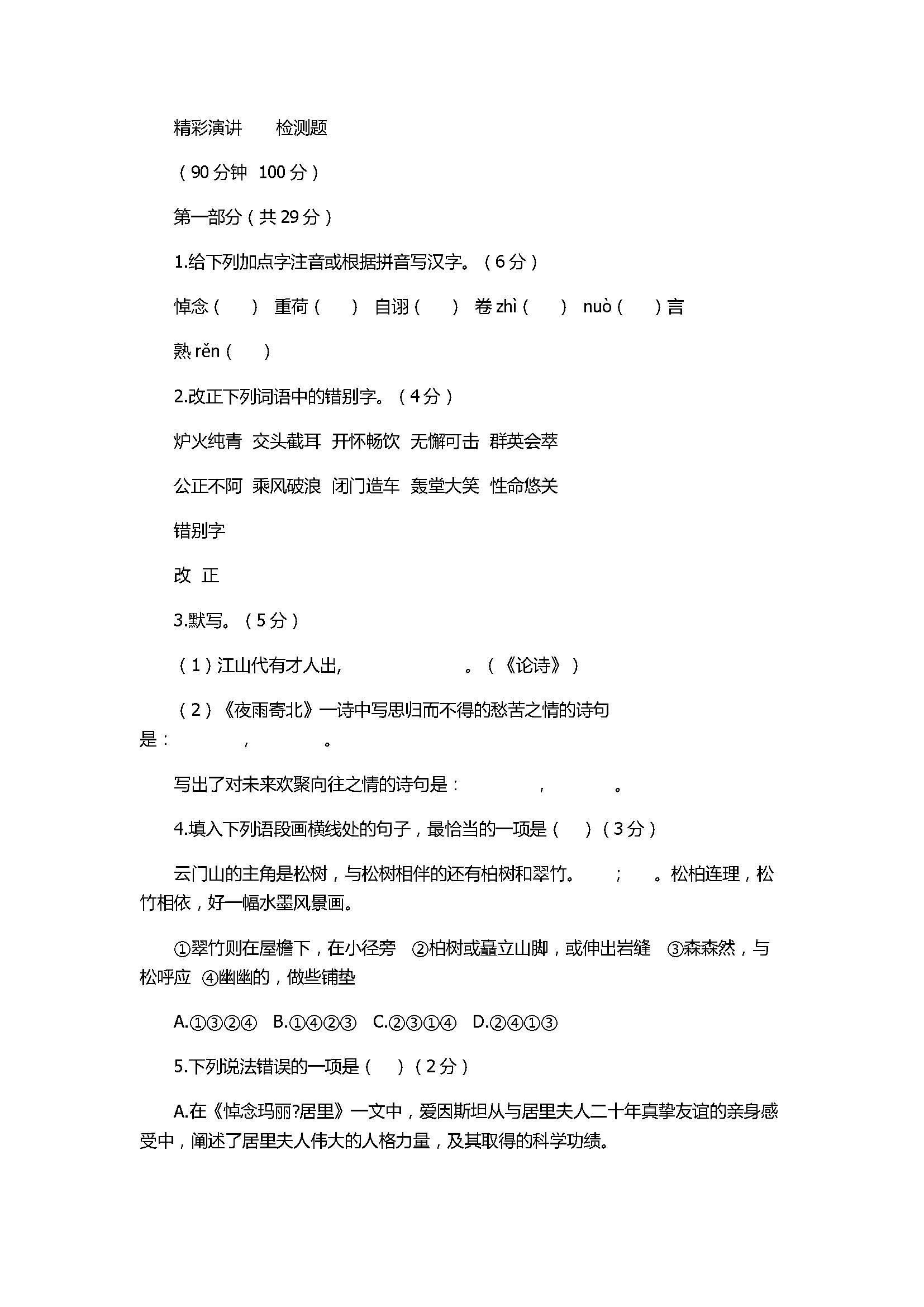 2017八年级语文下册第六单元检测试题附答案(苏教版)