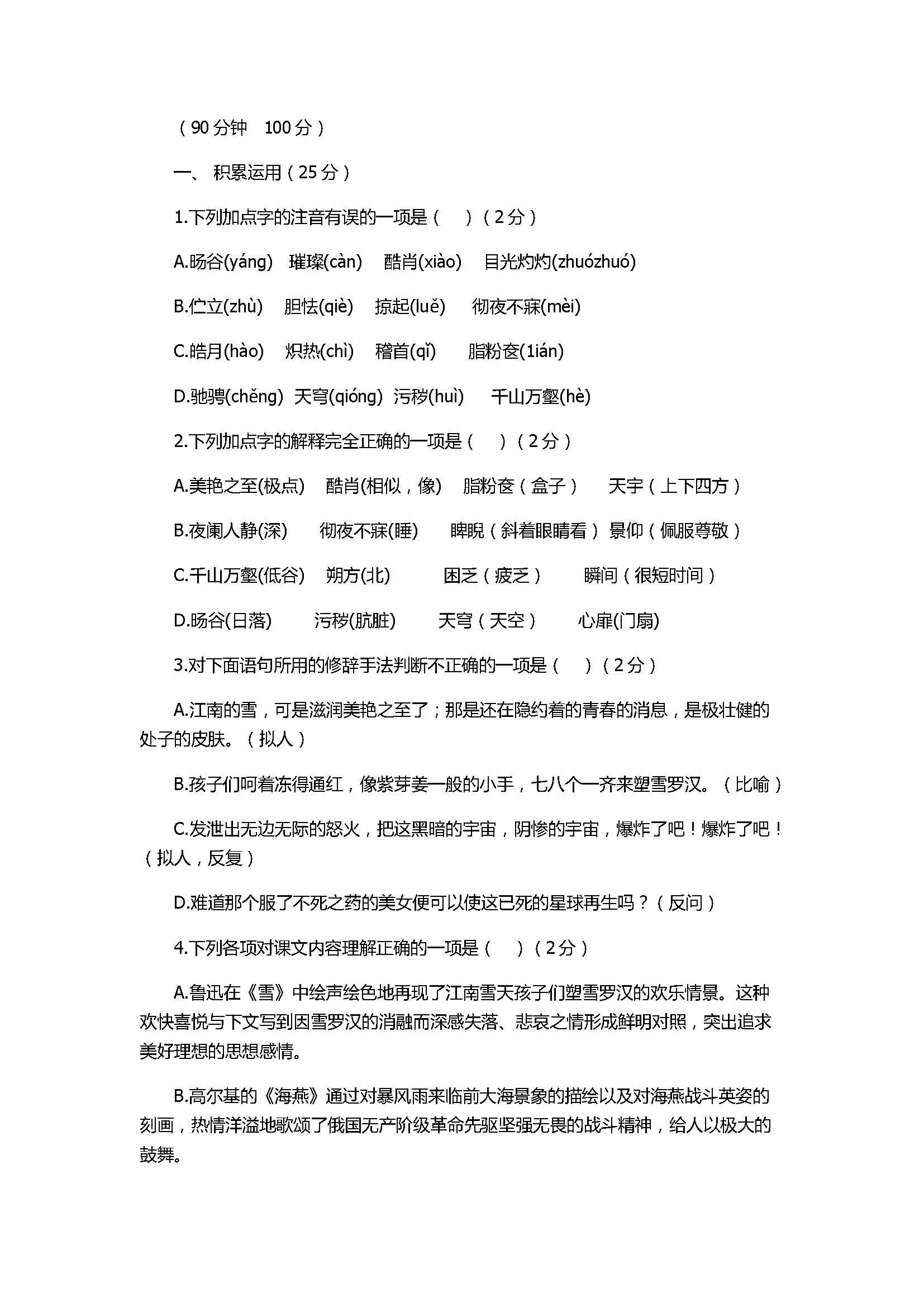 2017初二年级语文下册第二单元试题附答案(人教版)