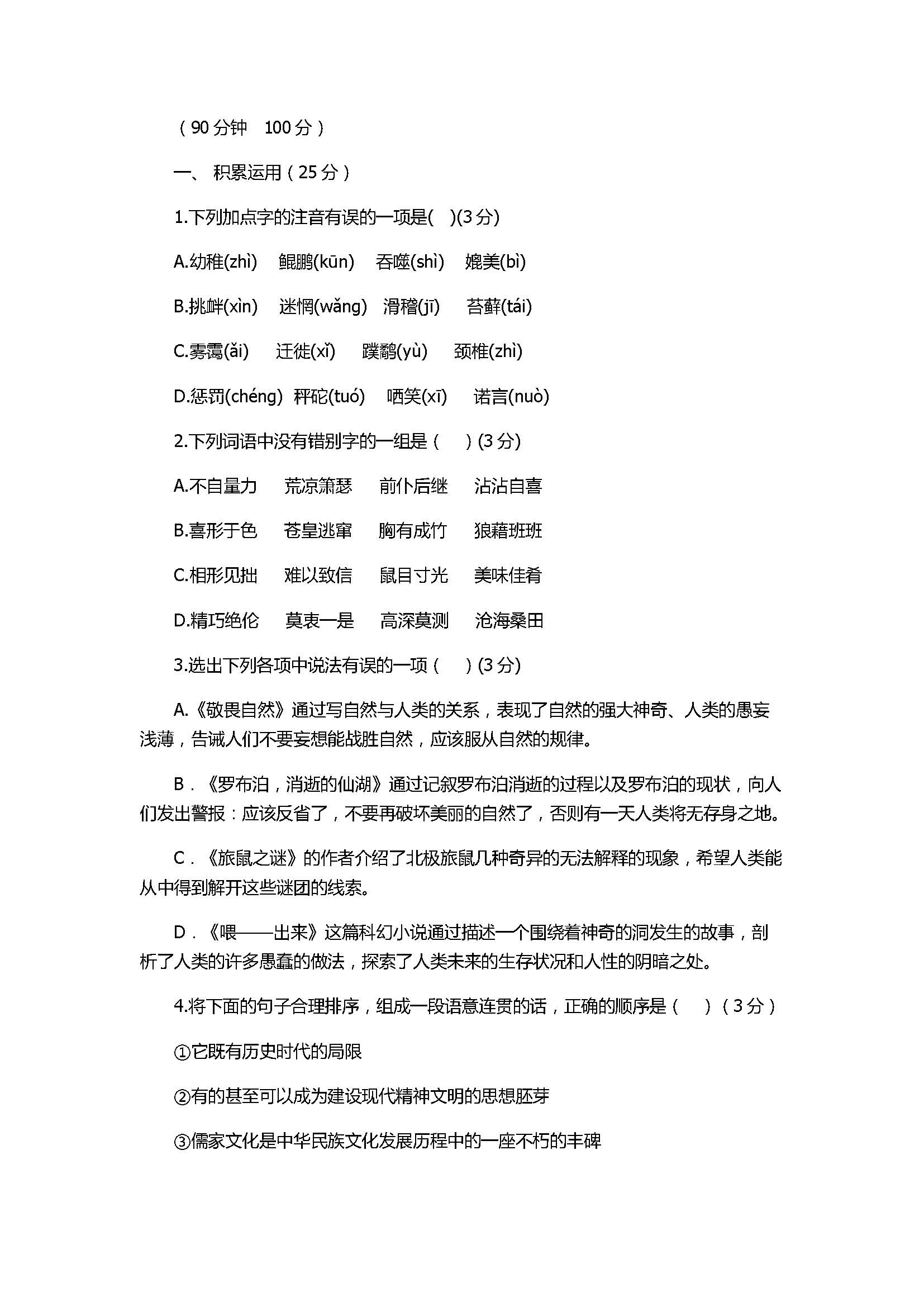2017初二年级语文下册第三单元测试题附答案(人教版)