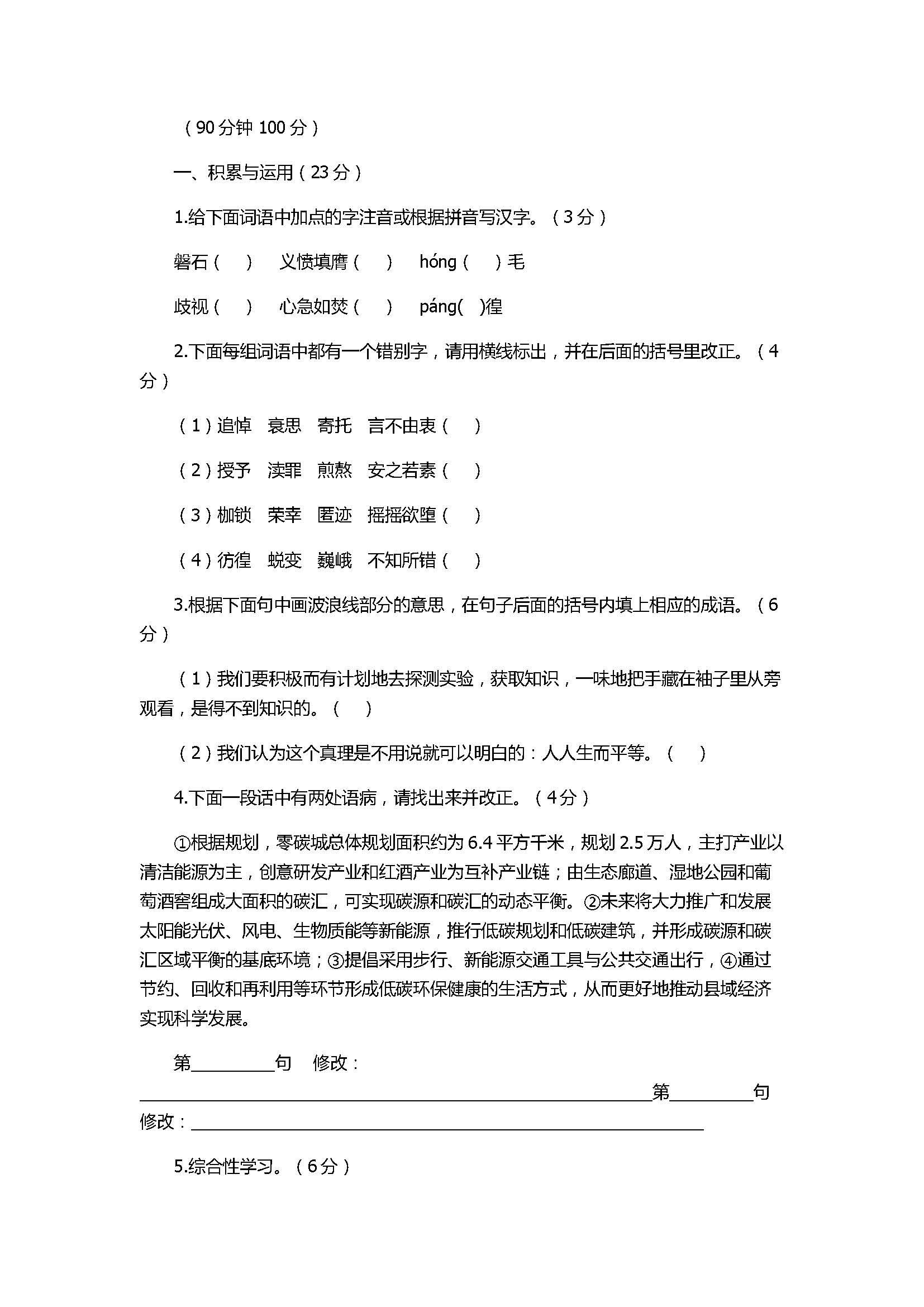 2017初二年级语文下册第四单元测试题附答案(人教版)