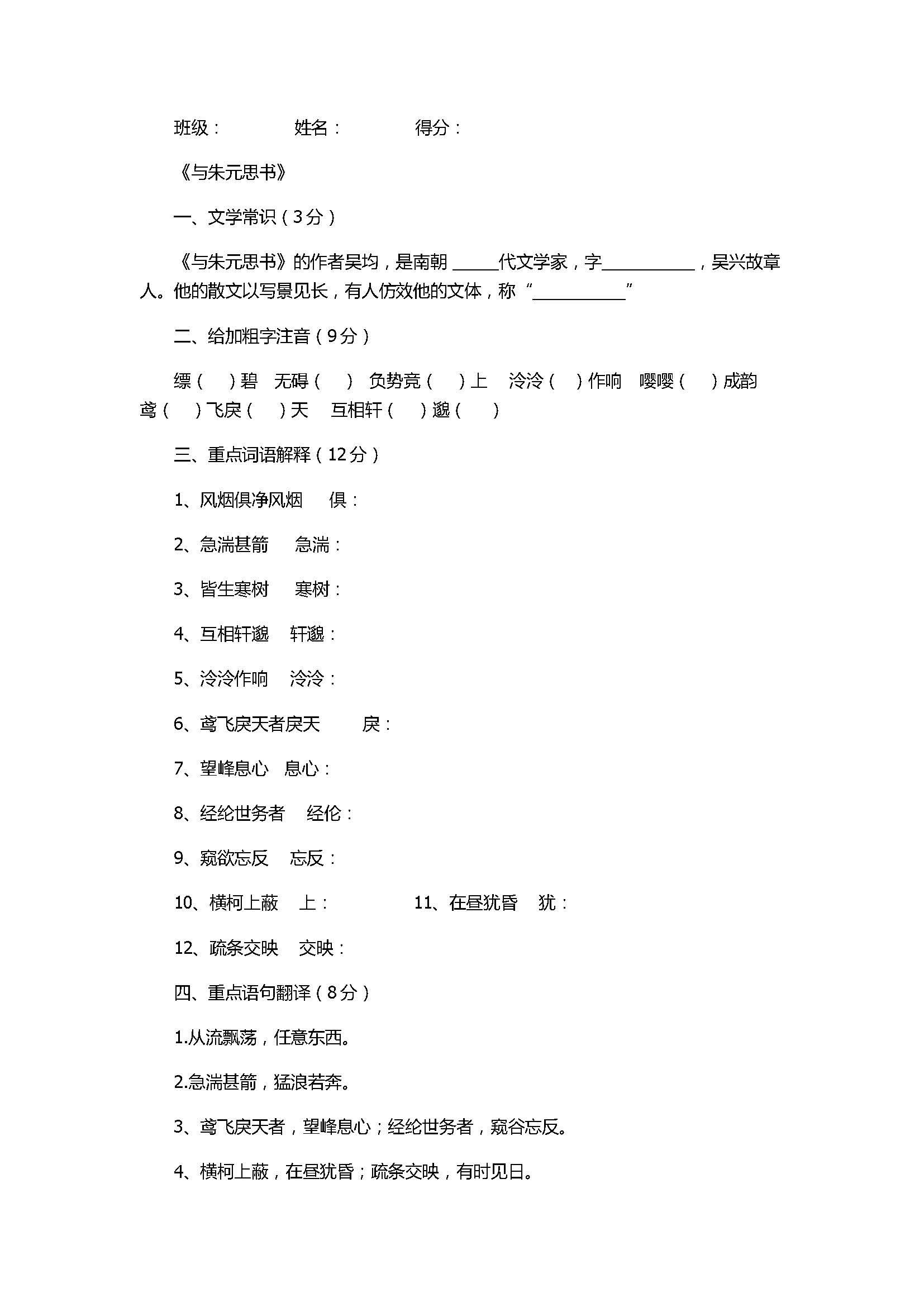 2017初二年级语文下册第五单元测试题附答案(人教版)