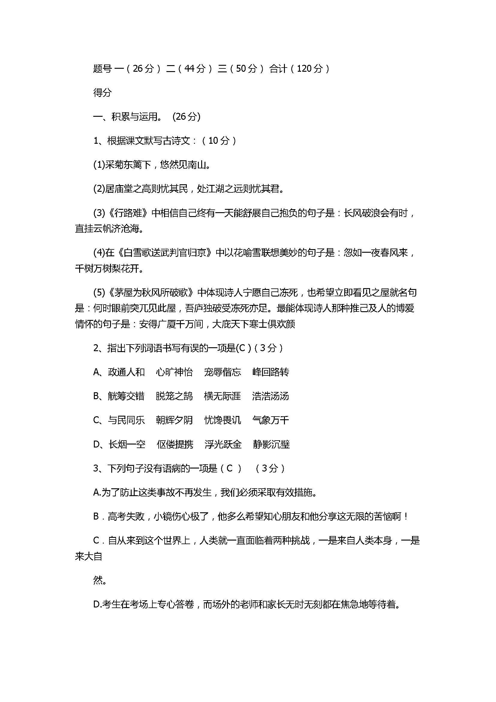 2017初二年级语文下册第六单元测试题附答案(人教版)