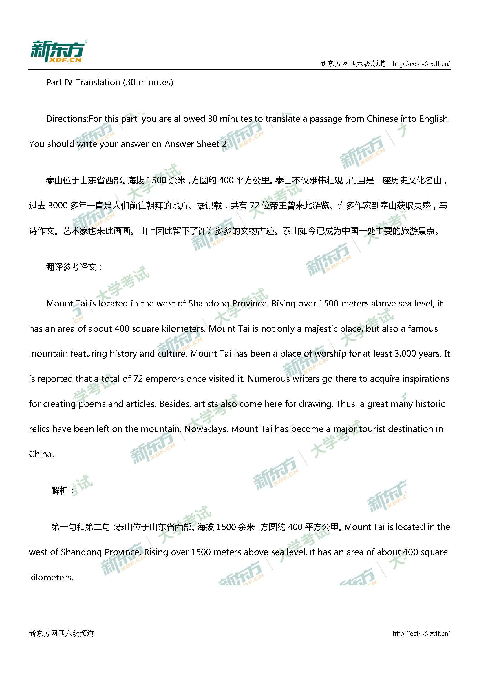 2017年12月大学英语四级第二套翻译详解(重庆新东方)