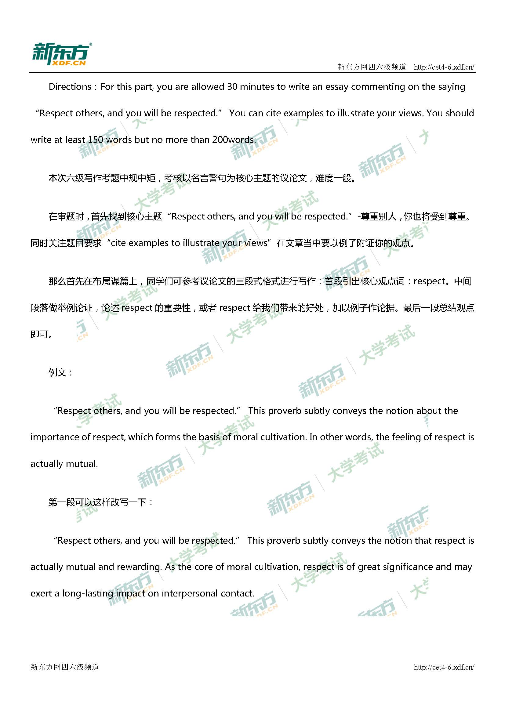 2017年12月六级写作解析及例文(上海新东方)