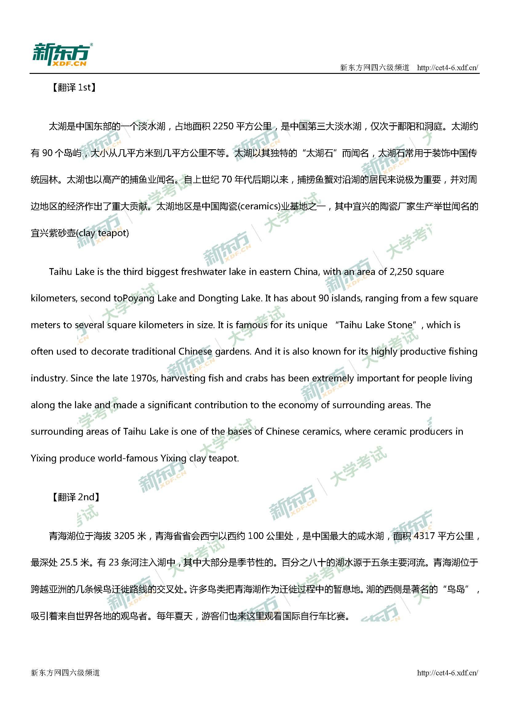 2017年12月大学英语六级翻译及解析(南宁新东方)