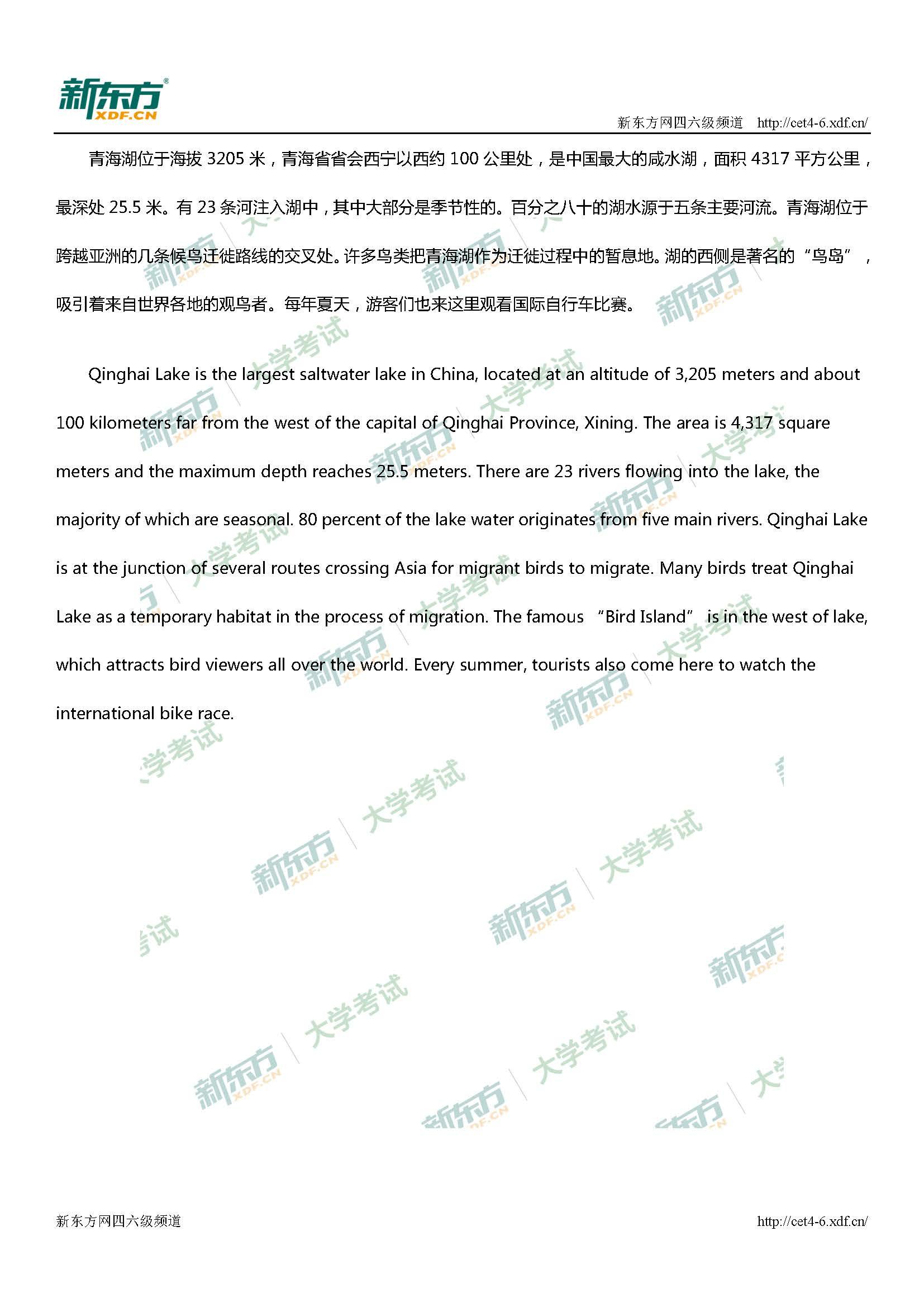 2017年12月大学英语六级翻译-青海湖(哈尔滨新东方)