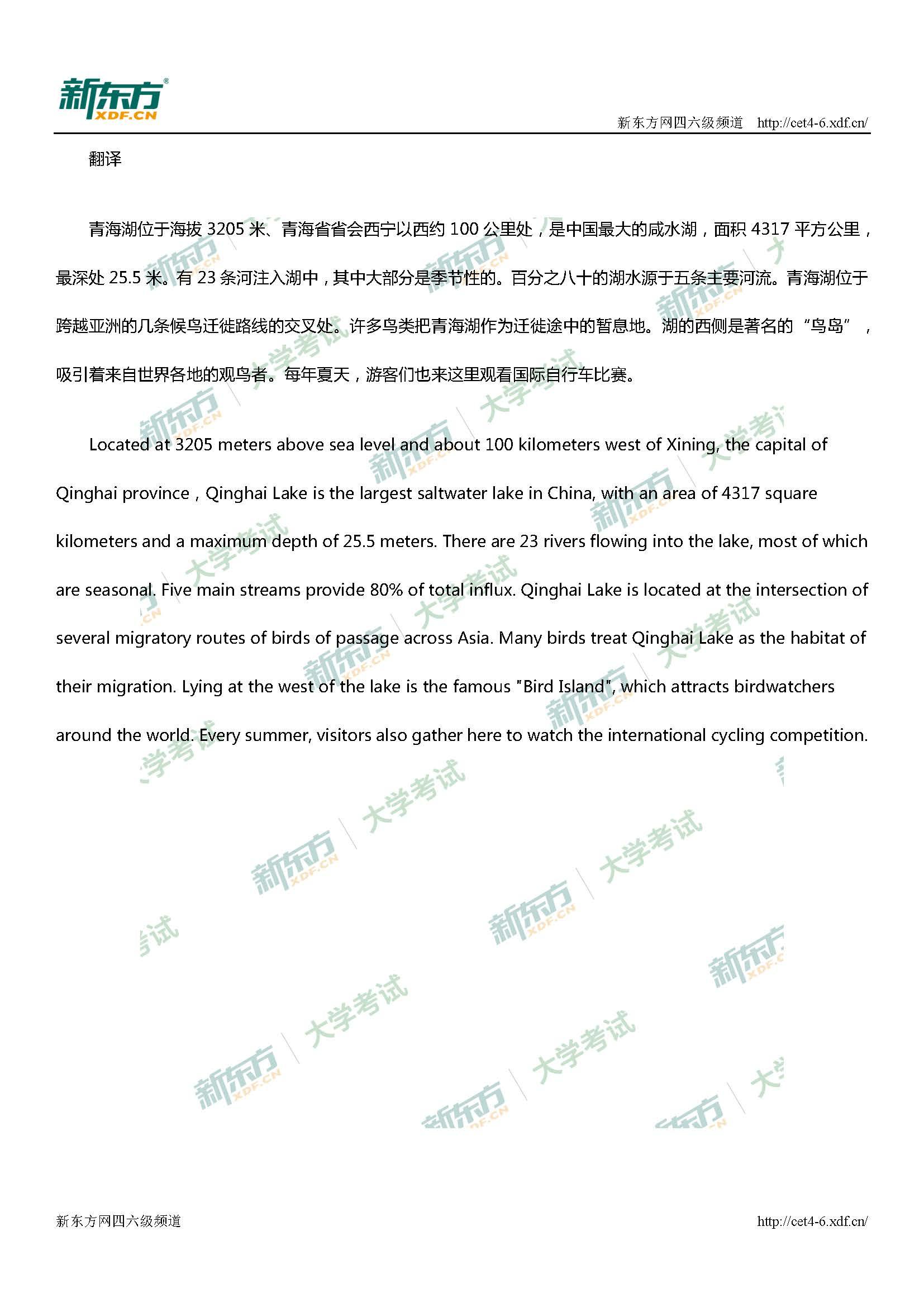 2017年12月大学英语六级翻译答案及详解(重庆新东方)