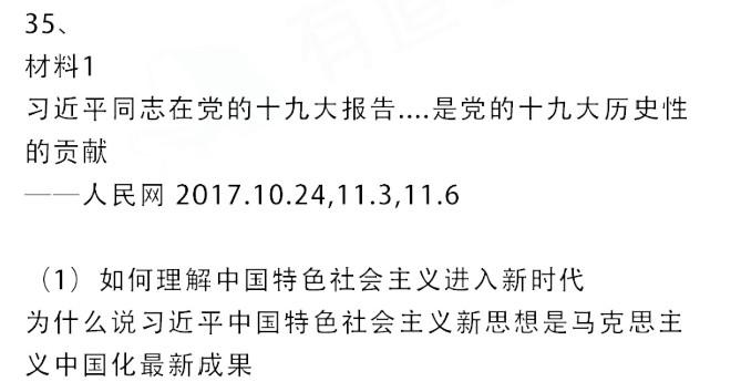 2018考研政治分析题35题(网友版)