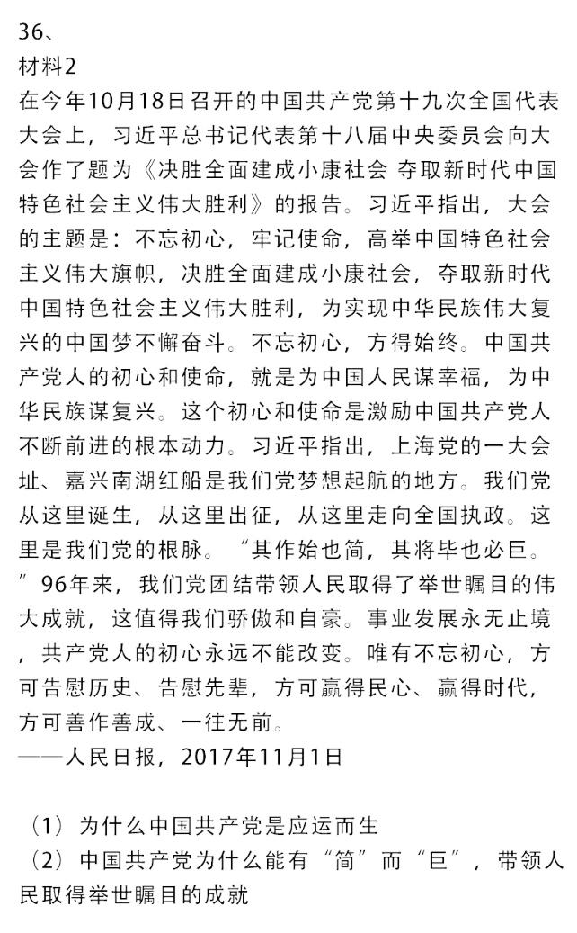 2018考研政治分析题36题(网友版)