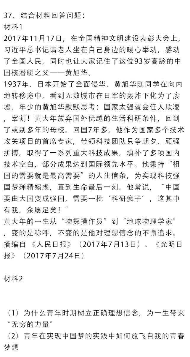 2018考研政治分析题37题(网友版)