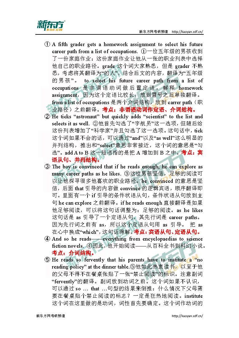 2018考研英语二翻译真题解析(北京新东方)