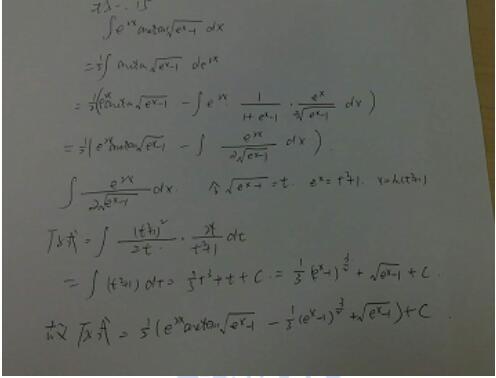 2018年考研数学一真题答案(网友版)