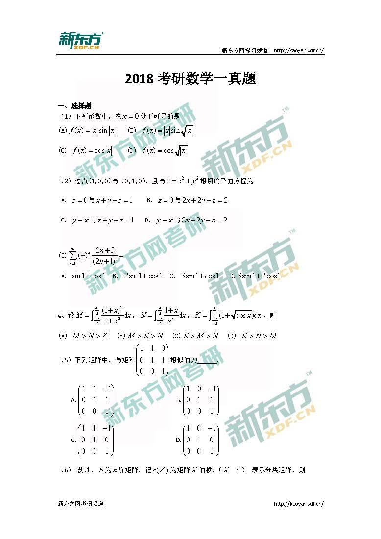 2018年考研数学一真题选择题