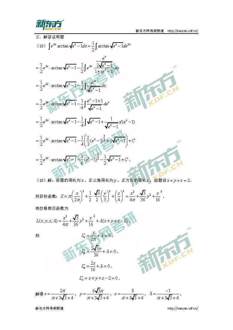 2018年考研数学一真题答案:解析题