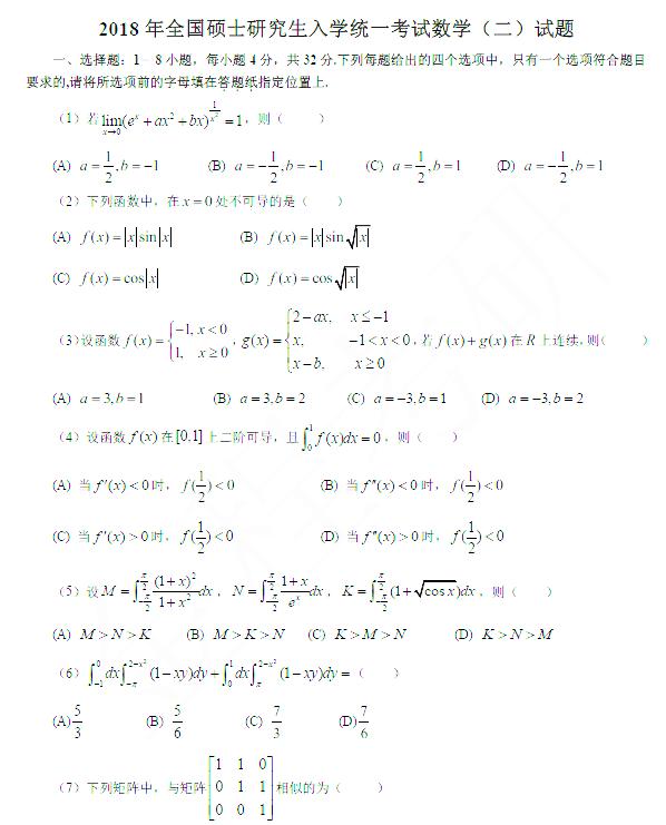 考研数学二试题2018(网友版)