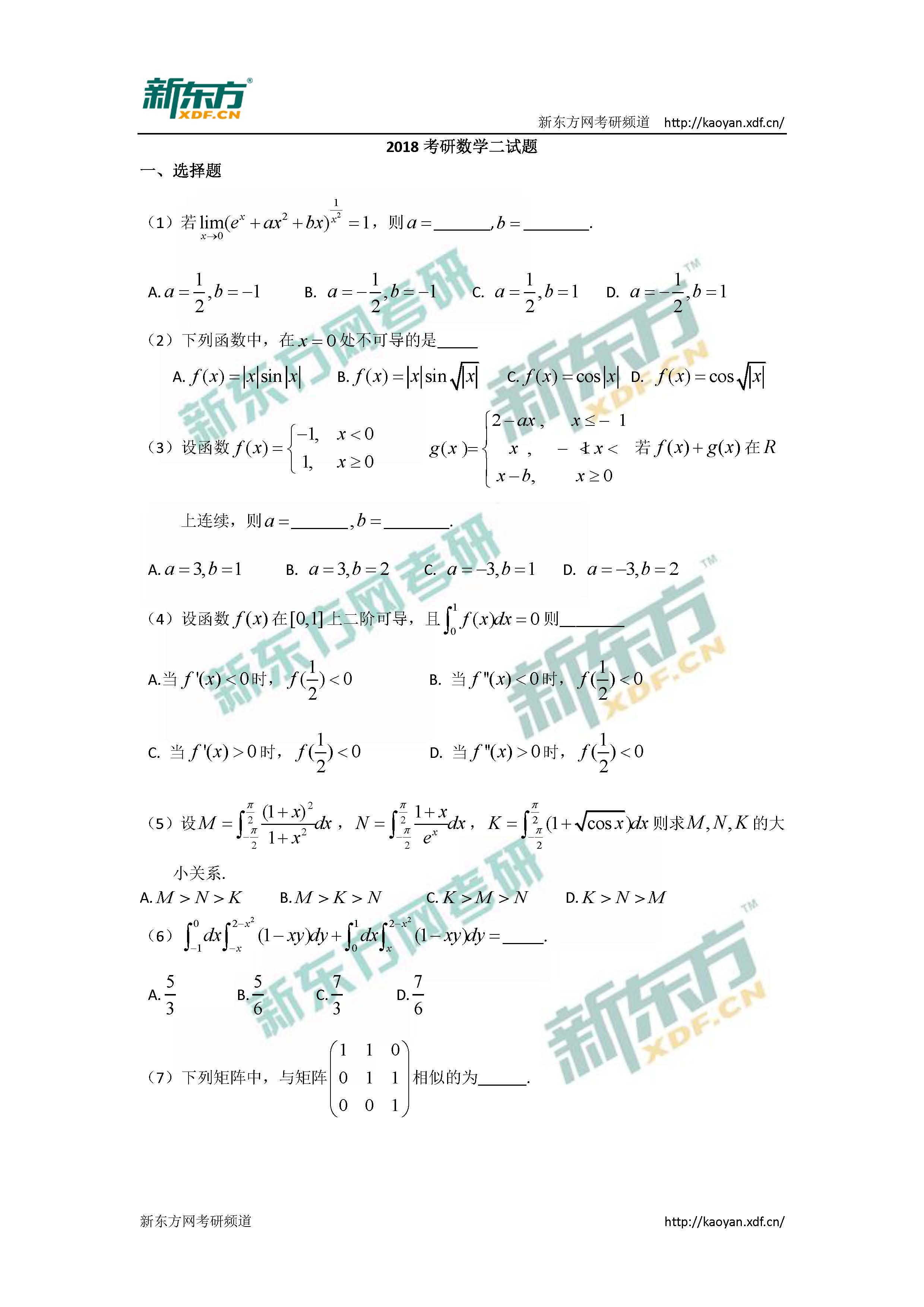 2018考研数学二选择题真题word版(新东方版)