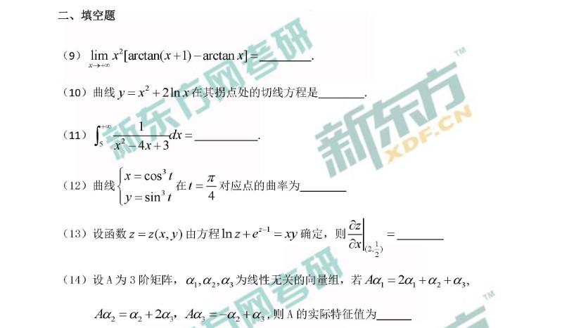 2018考研数学二填空题9-14真题word版(新东方版)