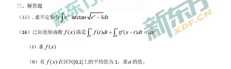 2018考研数学二简答题真题word版(新东方版)