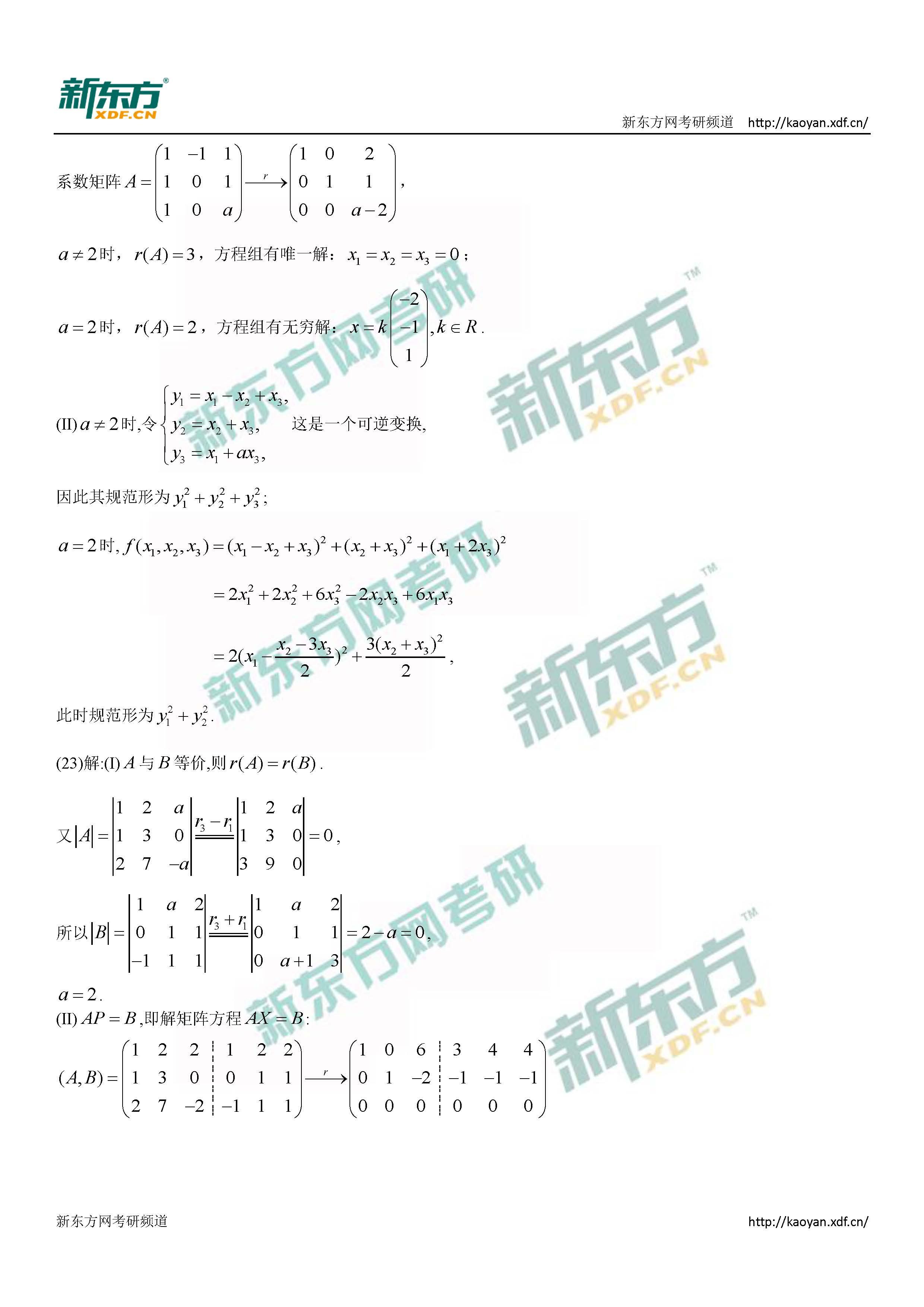 2018考研数学二真题逐题解析word版(新东方版)