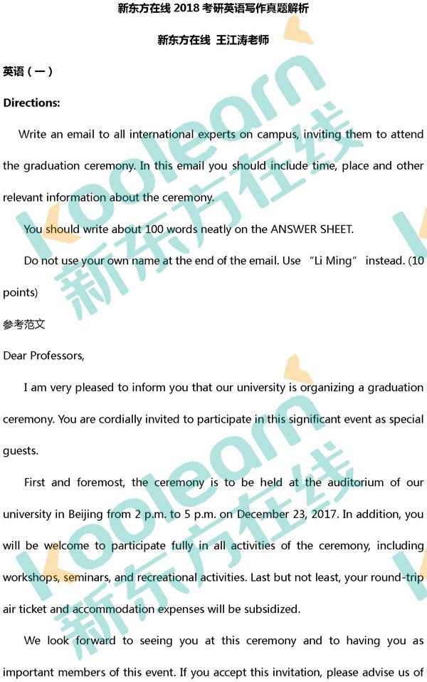 新东方王江涛:2018考研英语写作真题解析