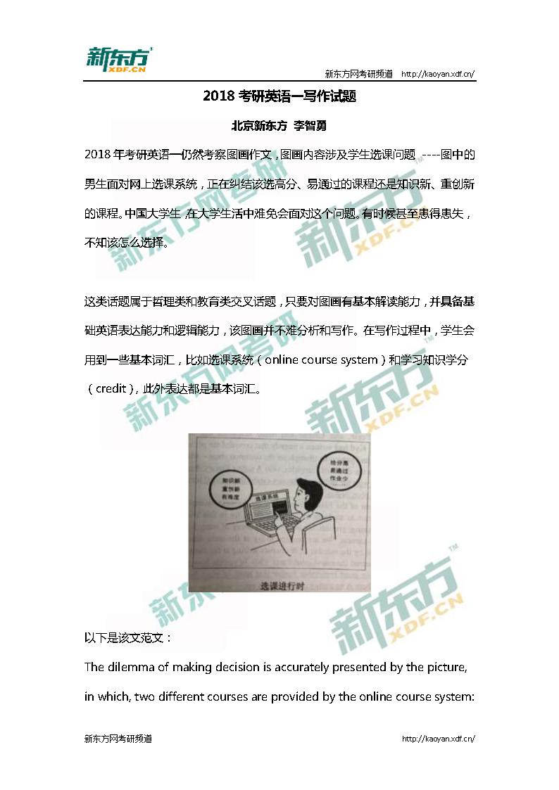 2018考研英语一作文真题答案解析(北京新东方)