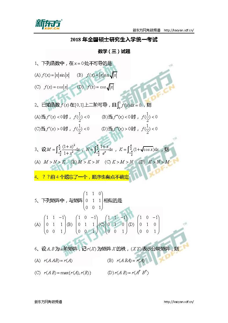 2018考研数学三选择题试题(新东方版)