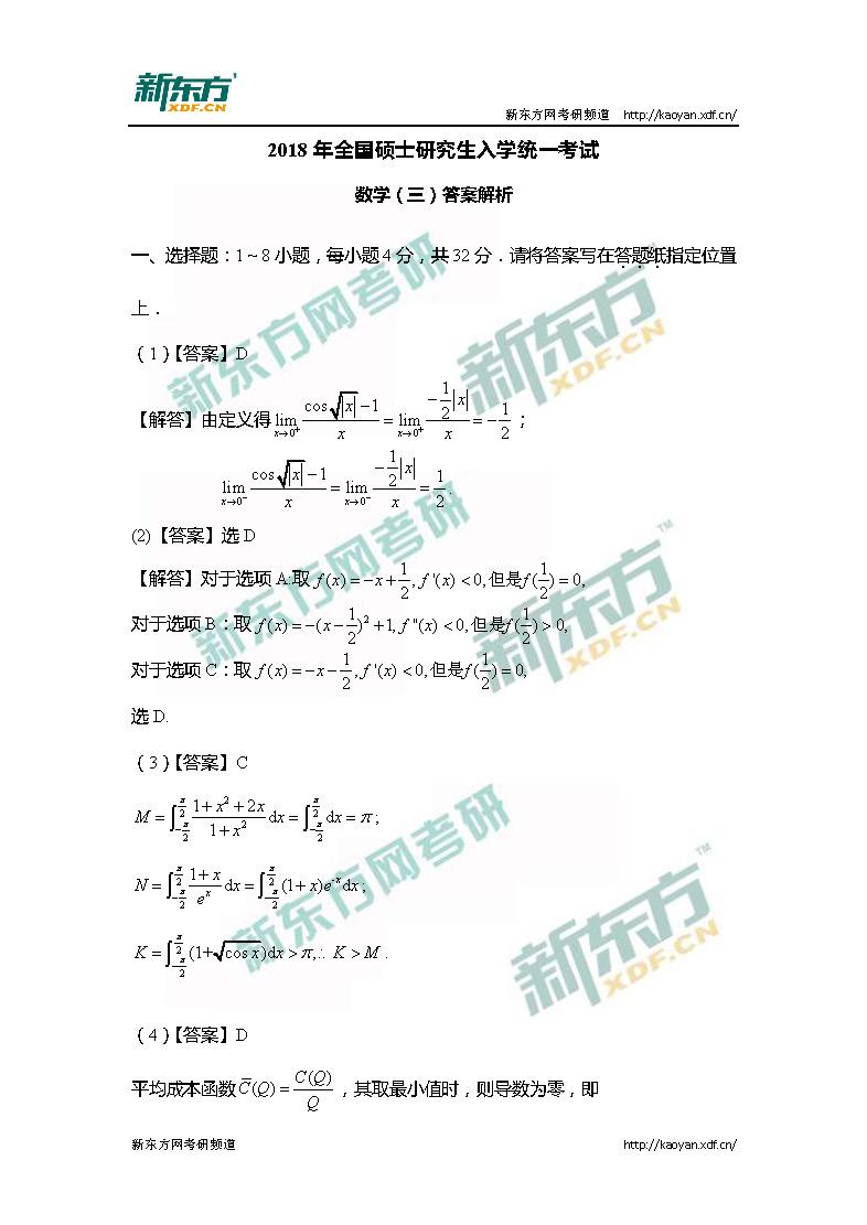 2018考研数学三答案解析(新东方版)