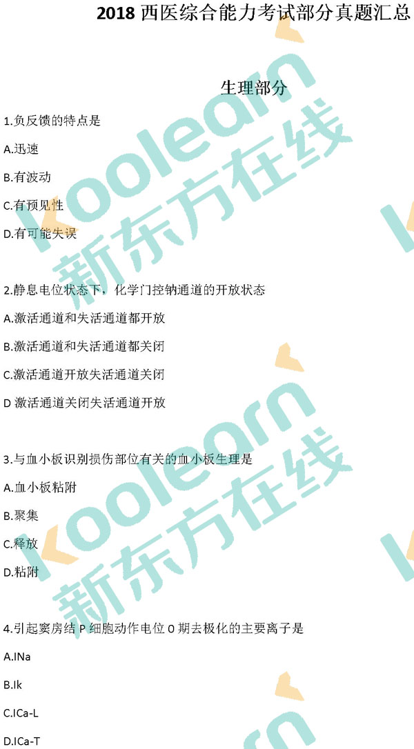 2018考研中西医综合能力试题(网友版)