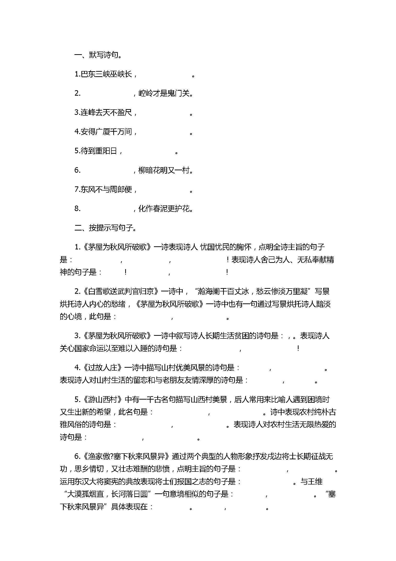 2017初二年级语文上册古诗文默写专项题带答案(语文版)