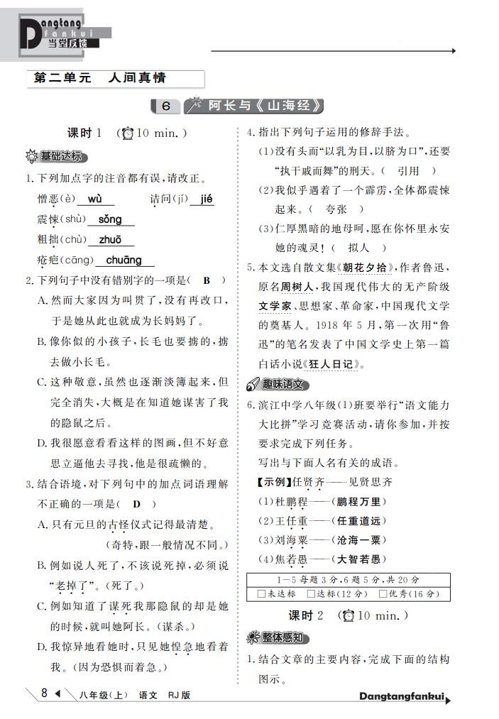 2017八年级语文上册第二单元质量检测试卷(含参考答案)