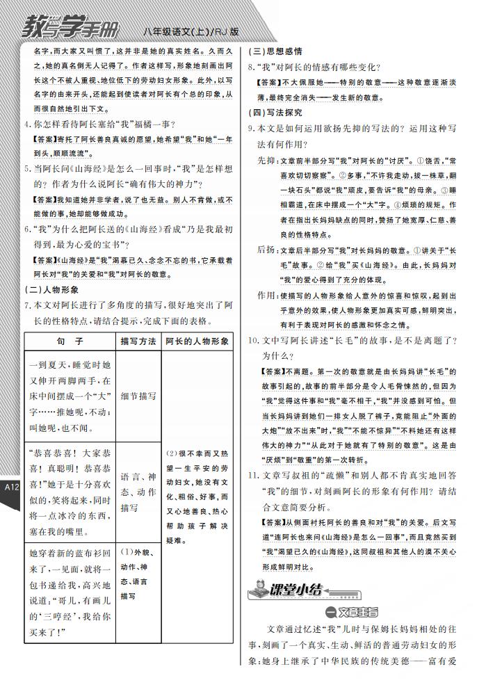 2017八年级语文上册第三单元质量检测试卷(含参考答案)