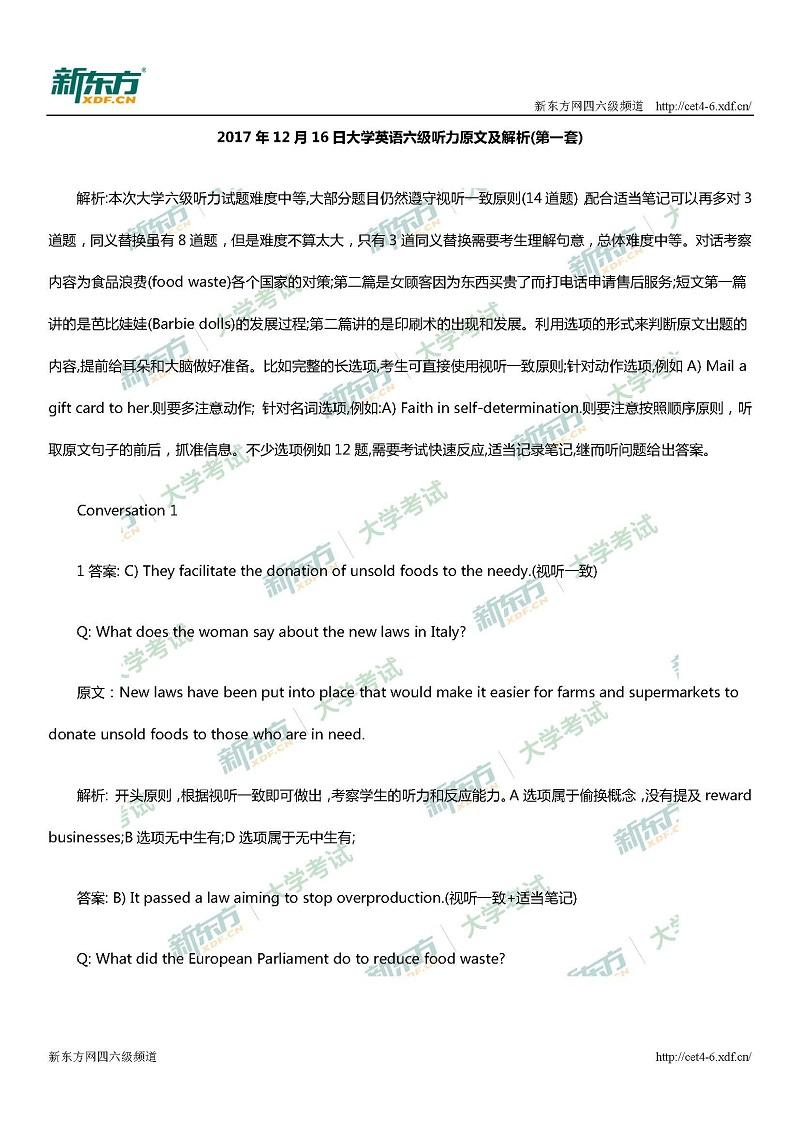 2017年12月大学英语六级听力原文及解析-第一套(广州新东方)