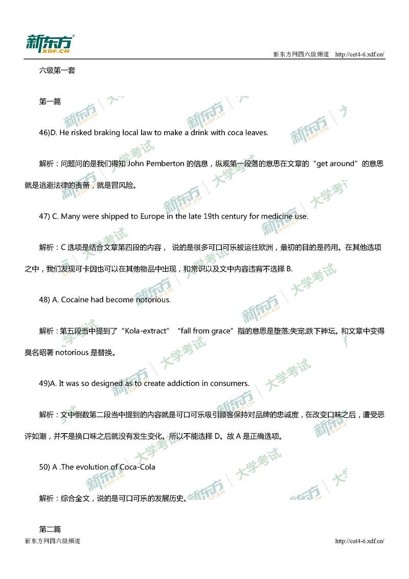 2017年12月大学英语六级仔细阅读答案及浅析(上海新东方)