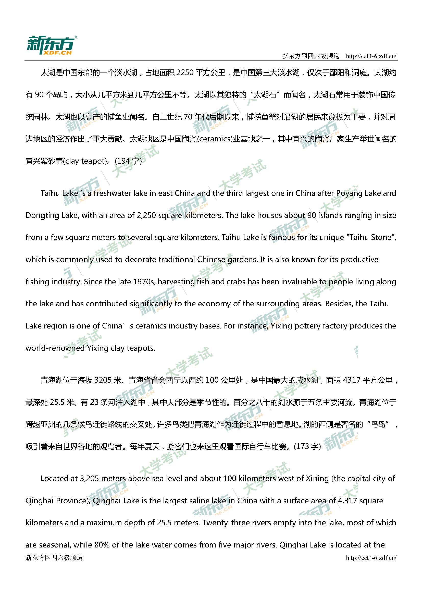 2017年12月大学英语六级翻译原文及解析(北京新东方)