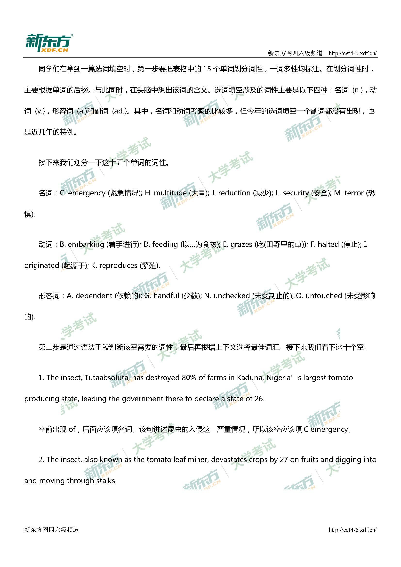 2017年12月大学英语六级选词填空第一篇答案及解析(北京新东方)