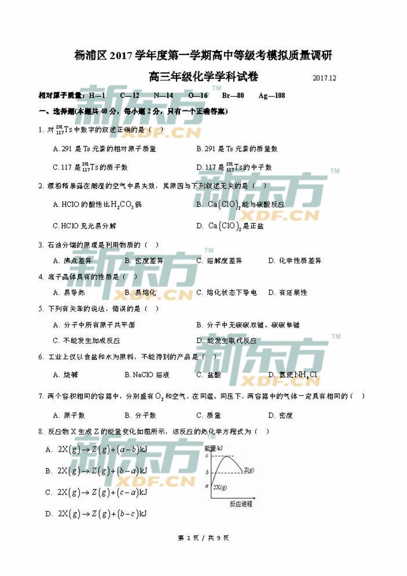 2018上海杨浦区高三一模化学试卷及答案