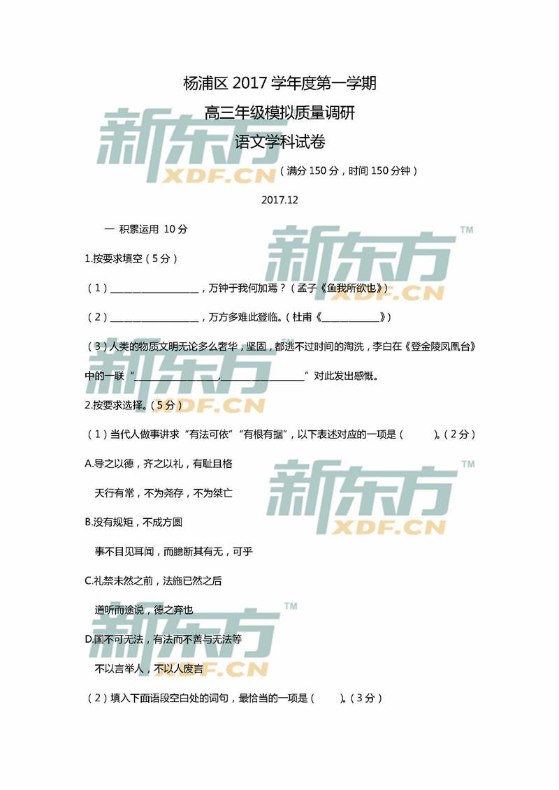2018上海杨浦区高三一模语文试卷及答案