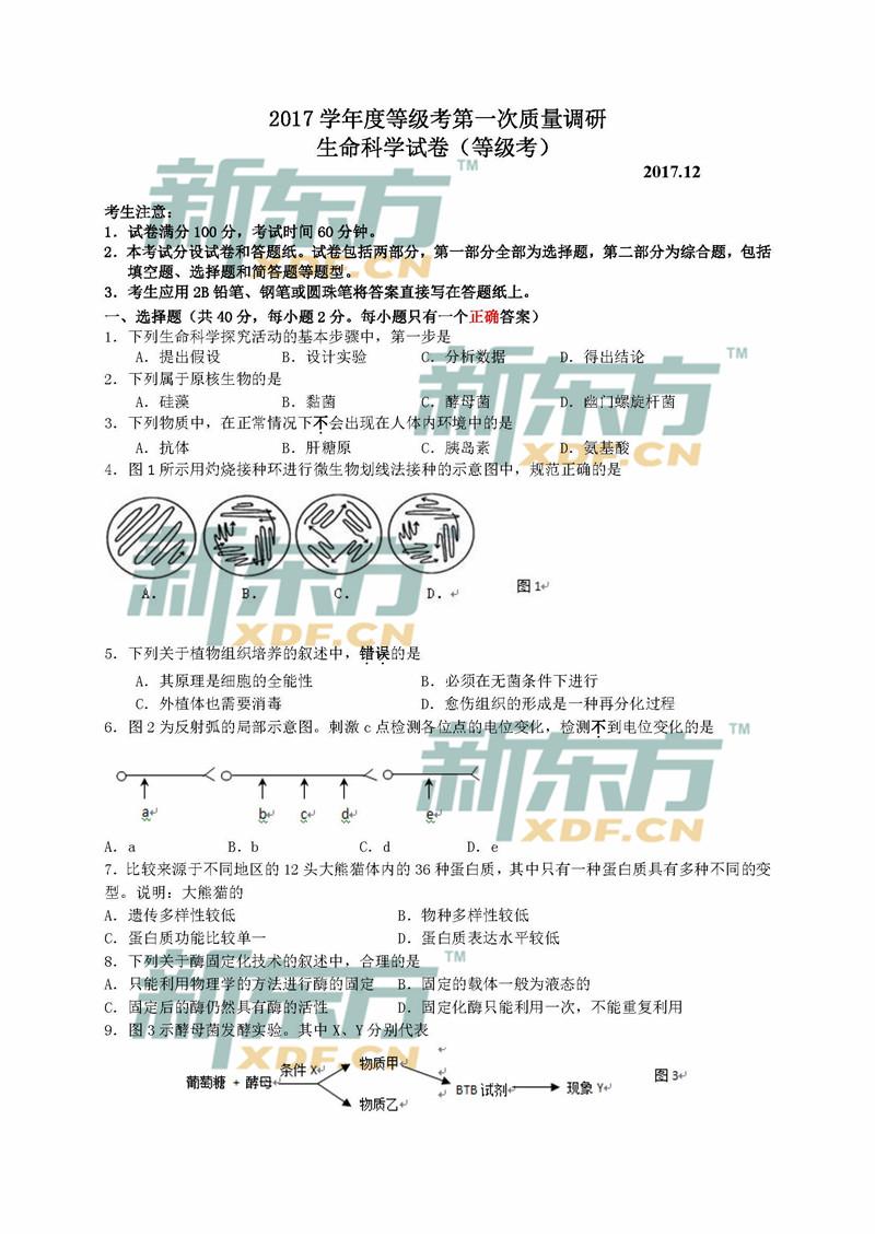 2018上海嘉定区高三一模生物试卷及答案