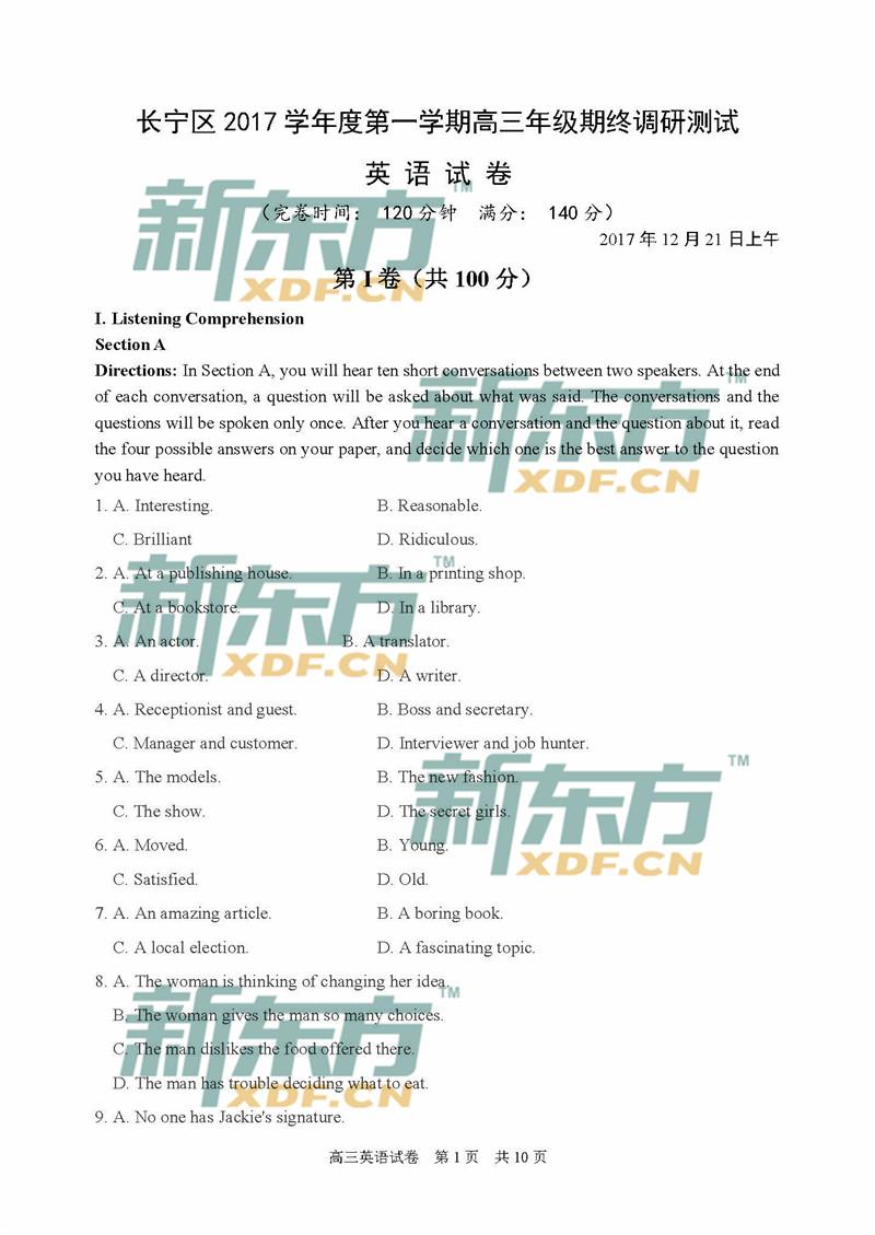 2018上海长宁区高三一模英语试卷及答案