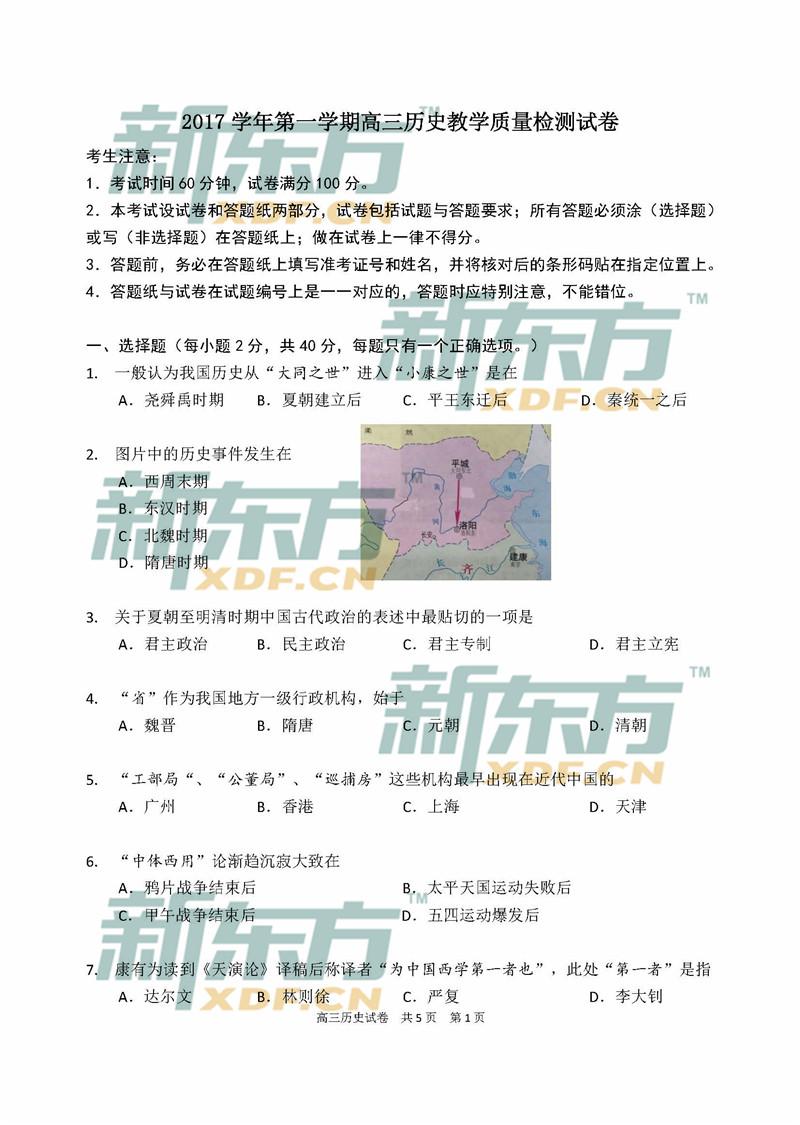 2018上海长宁区高三一模历史试卷及答案
