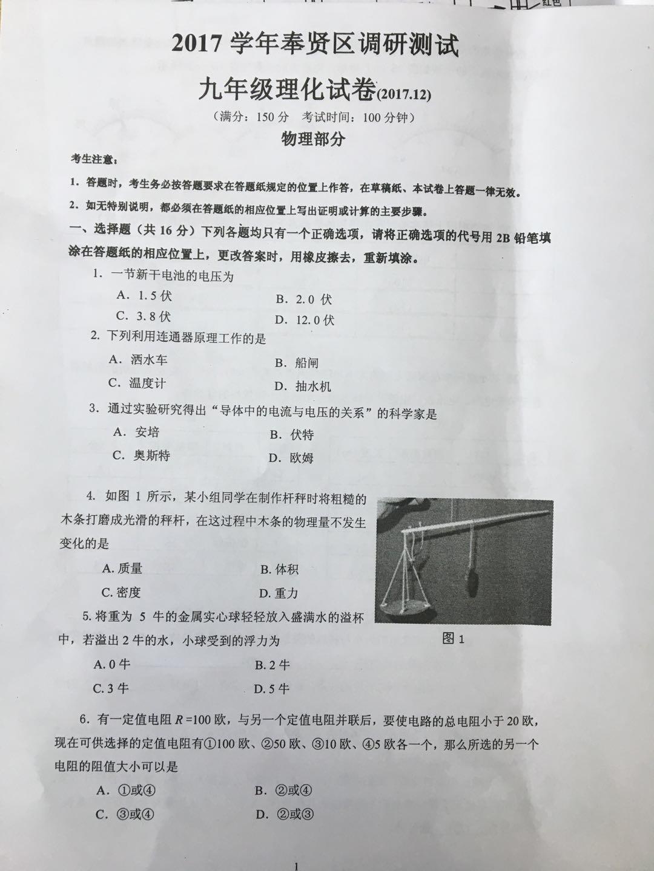 2018奉贤中考物理一模试题及答案(图片版)