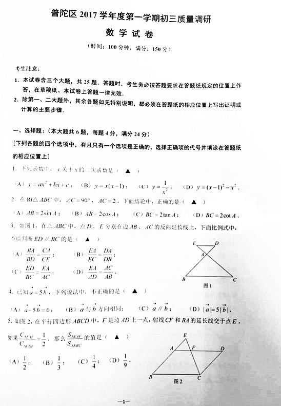 2018普陀中考数学一模试题及答案(图片版)