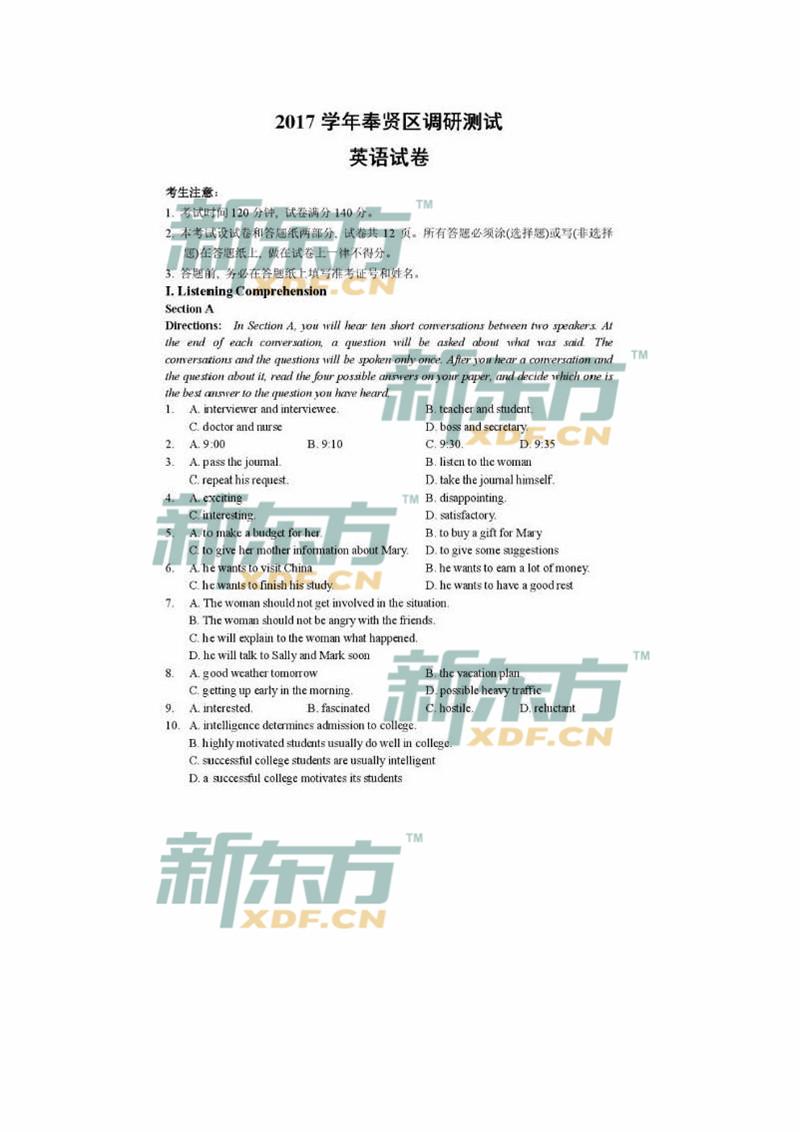 2018上海奉贤区高三一模英语试卷及答案