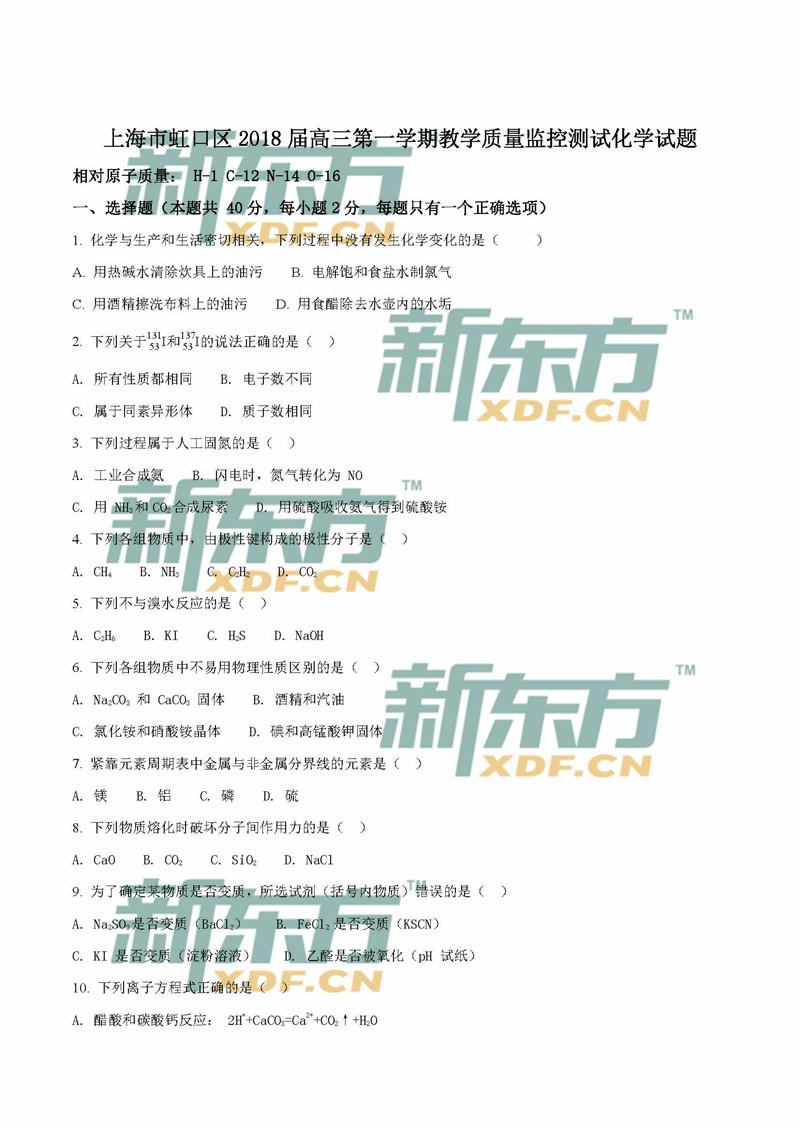 2018上海虹口区高三一模化学试卷及答案