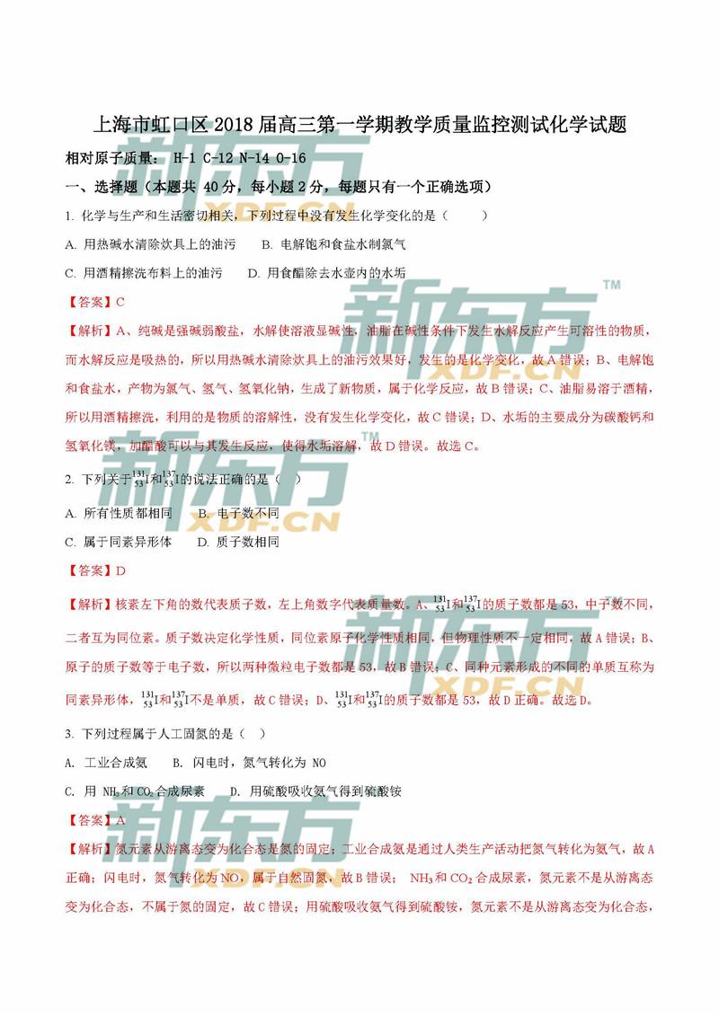 2018上海虹口区高三一模化学试卷答案解析