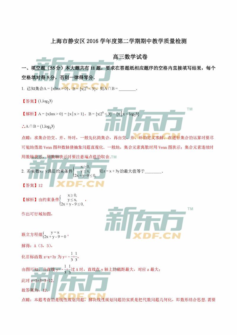 2018上海静安区高三一模数学试卷及答案