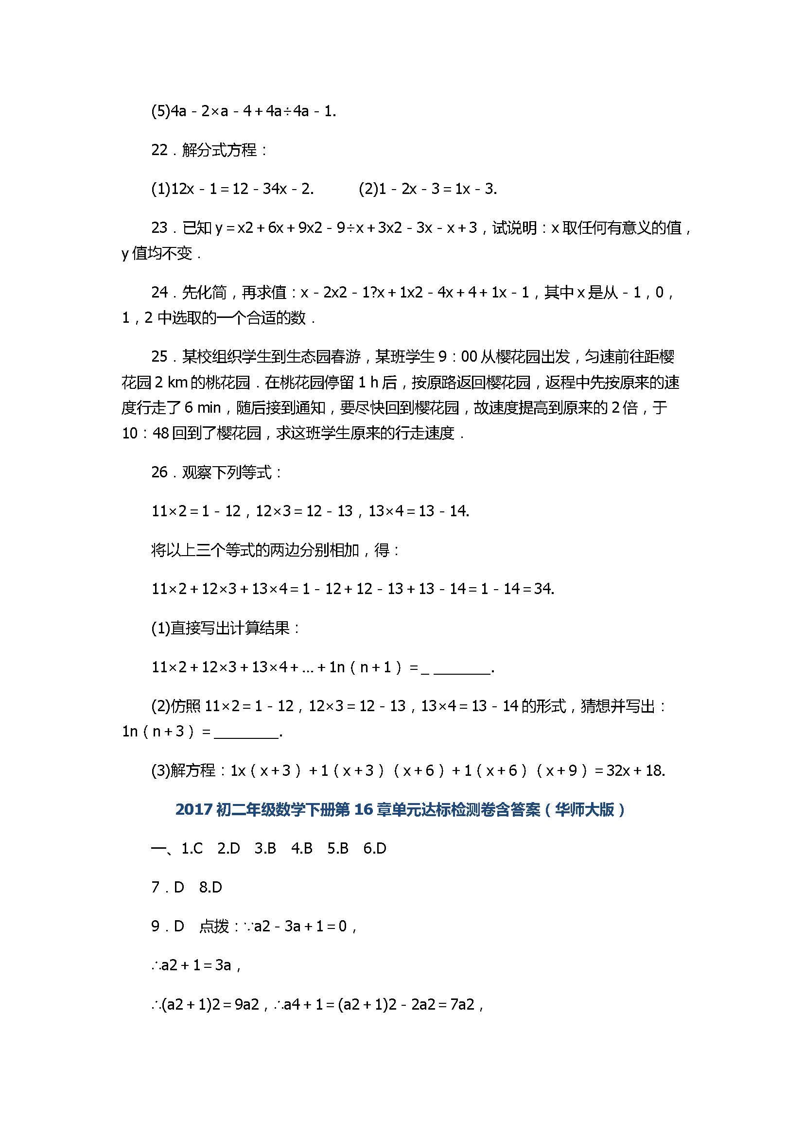 2017初二单元年级下册第16章小学达标v单元卷数学薛店长丰图片