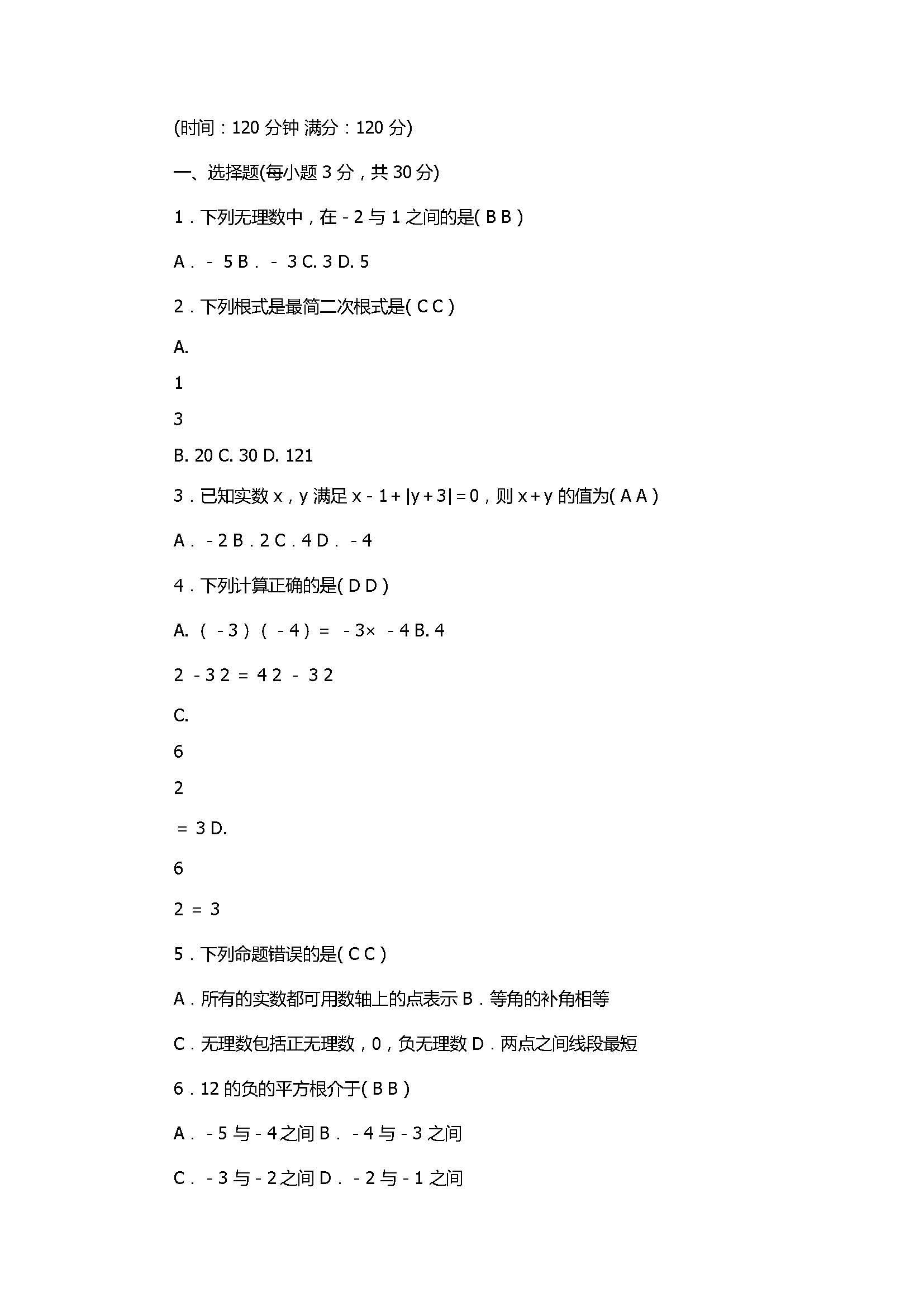 2017八年级上册数学第2章单元检测题附答案(北师大版)