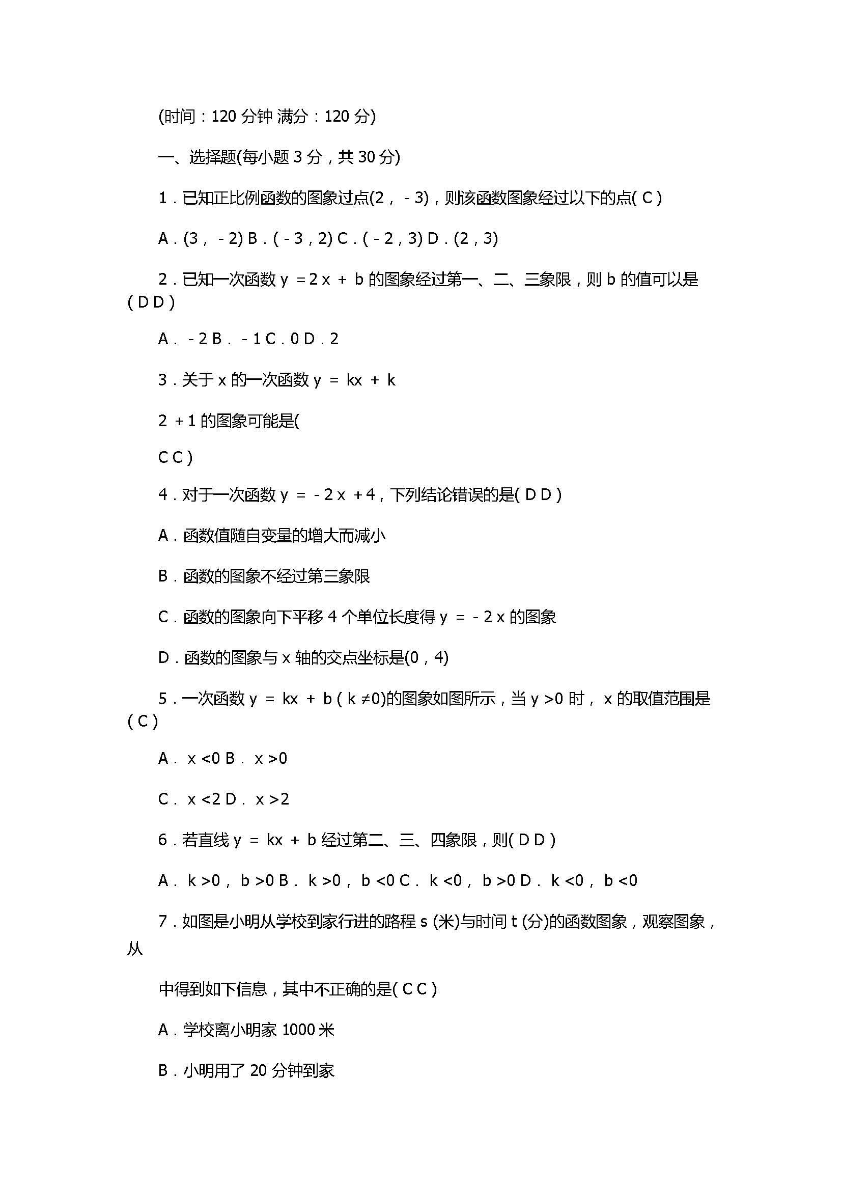 2017八年级上册数学第4章单元检测题附答案(北师大版)